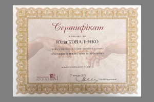 Сертифікат участника